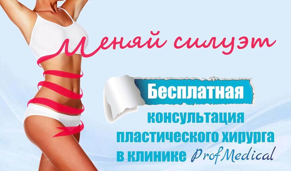 Бесплатная консультация пластического хирурга в Киеве - акция Профмедикал