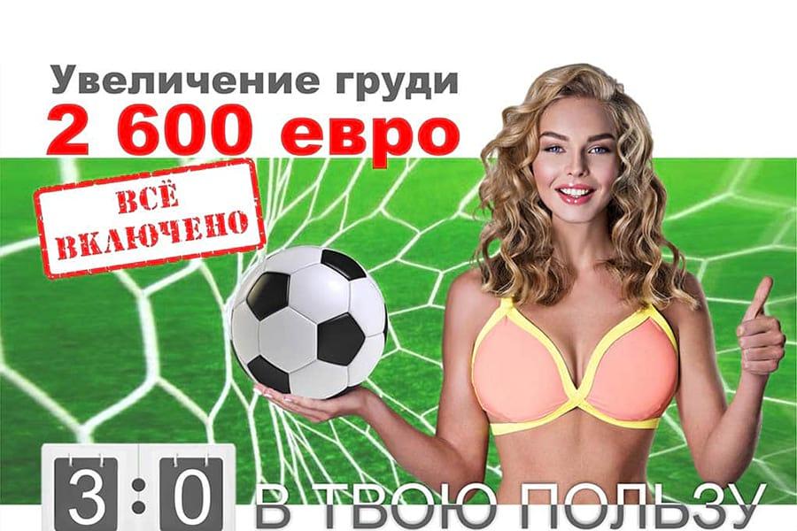 Акция по увеличению груди в Киеве - 2600 евро за все.