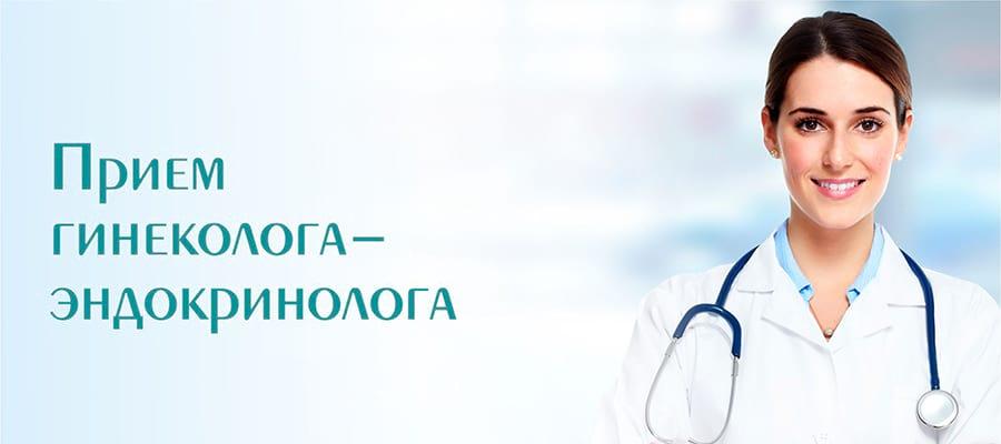 гинеколог - эндокринолог в Киеве