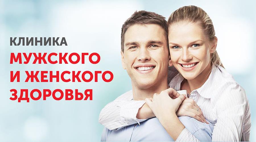 Цены на лечение нарушений менструального цикла Киев