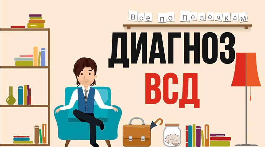 ВСД - диагностика и лечение Киев