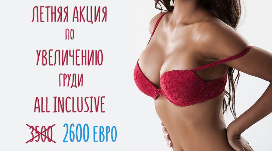 акция на увеличение груди в Киеве