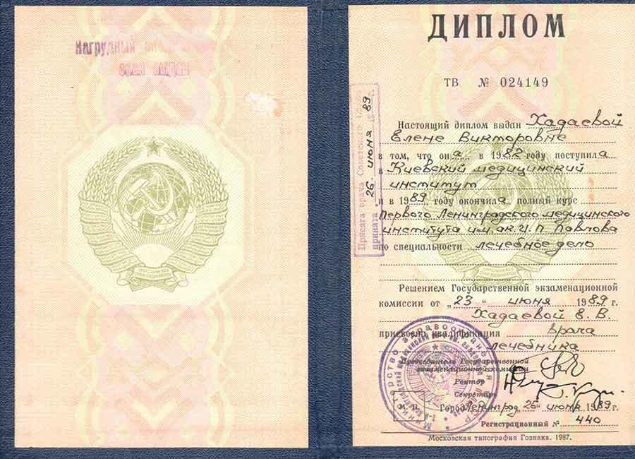 dalijchuk-xadaeva-elena-viktorovna-diplom