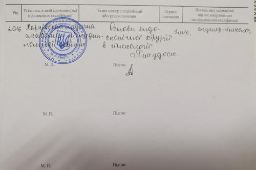 diplom_ablyalimova (5)