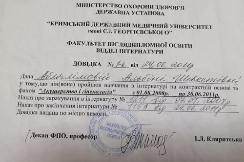 diplom_ablyalimova (8)