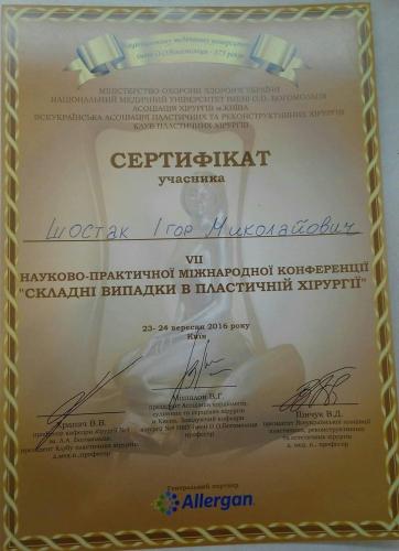 shostak-diplom (23)