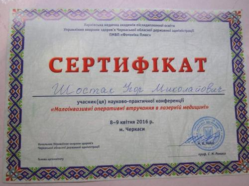 shostak-diplom (32)