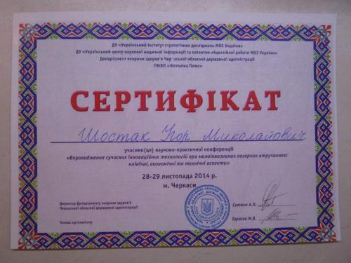 shostak-diplom (33)