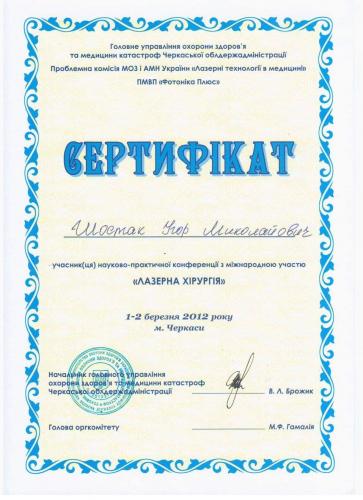 shostak-diplom (34)