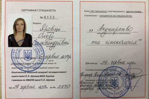 yarovka-diplom (1)