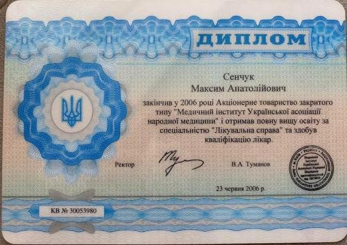 Senchuk-Maksim-Anatolievich-diplom
