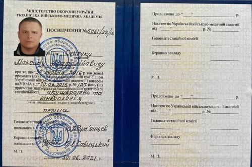 Senchuk-Maksim-Anatolievich-vrach-Kiev